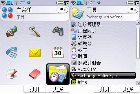 思锐汽配软件下载_微软企业邮局 - 上海思锐信息技术有限公司